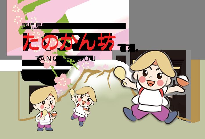 鹿児島神社町公式キャラクター たのかん坊