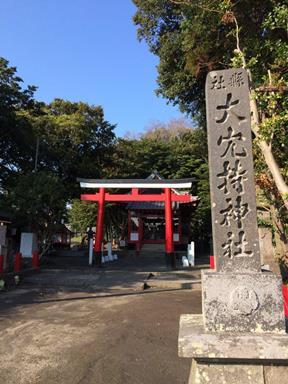 大穴持神社2