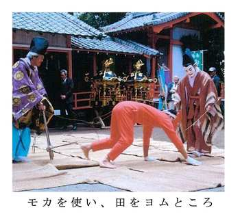 モカを使い、田をヨムところ