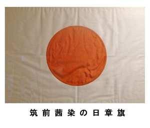 筑前茜染日章旗