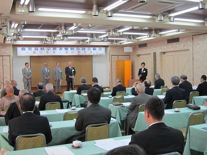 鹿児島県宗教者懇和会