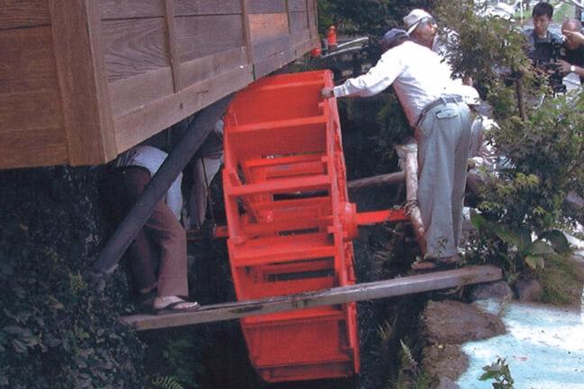 水車を設置する