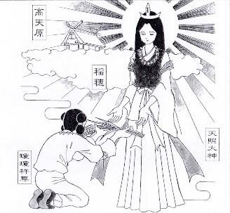 斎庭稲穂の神勅