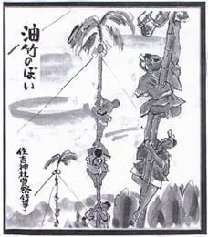 油竹のぼり