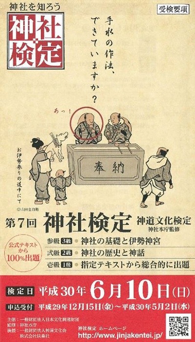 第7回神社検定