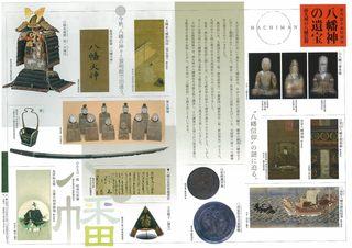 八幡神の遺宝